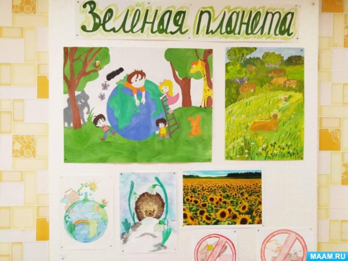 Фотоотчёт об участии учеников начальной школы в конкурсе рисунков «Зелёная планета»