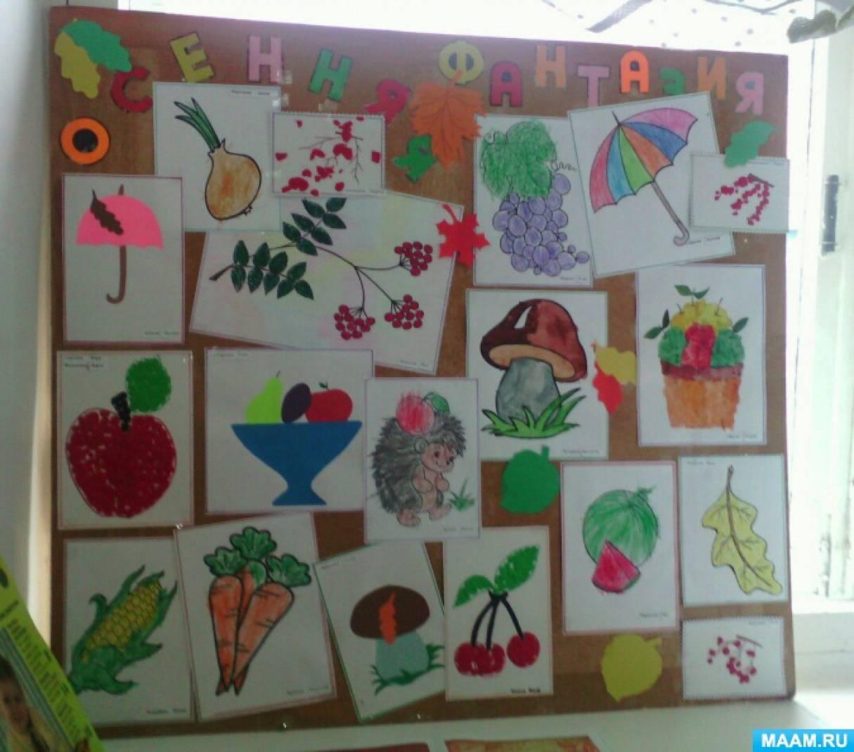 Выставка детского творчества «Осенние фантазии»