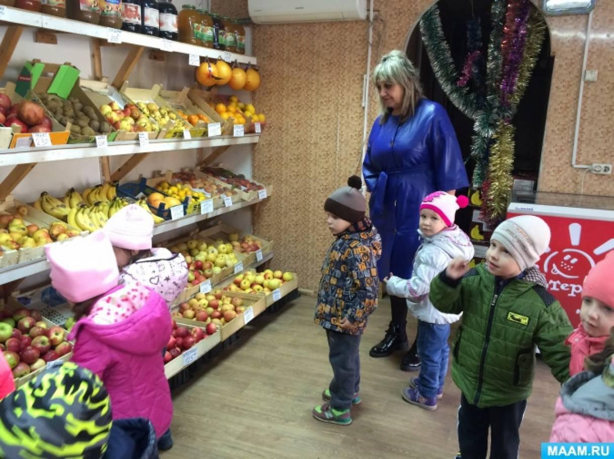 Отчет об экскурсии в магазин овощей и фруктов