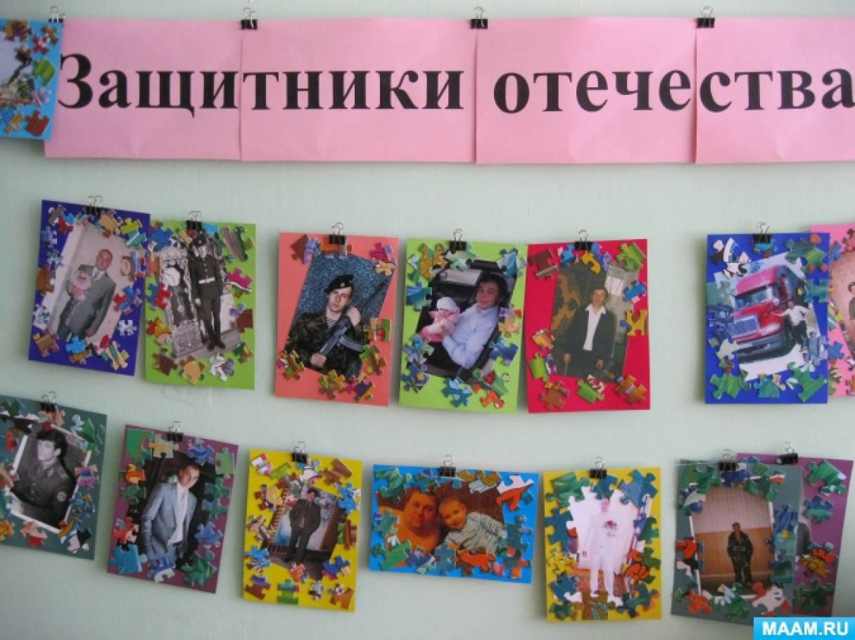 Фотоотчет о празднике «День защитника Отечества»