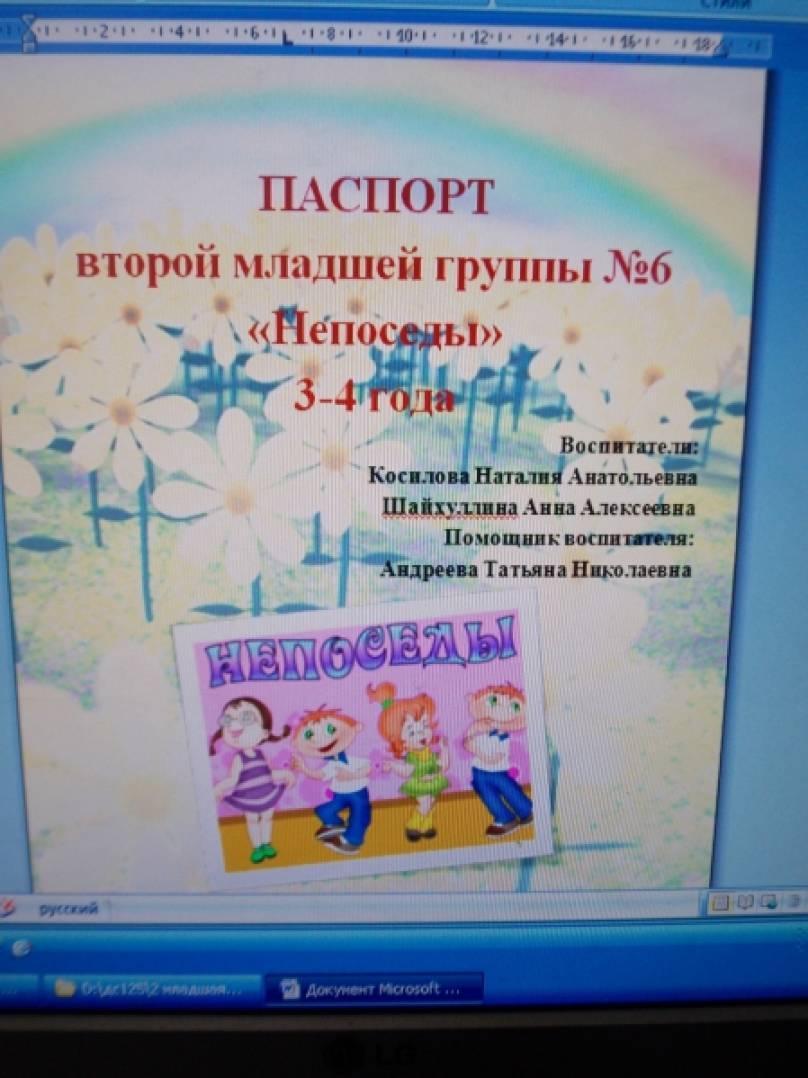 Паспорт Подготовительной Группы Детского Сада Образец По Фгос