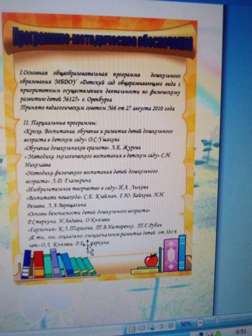 паспорт методического кабинета в доу по фгос образец - фото 3