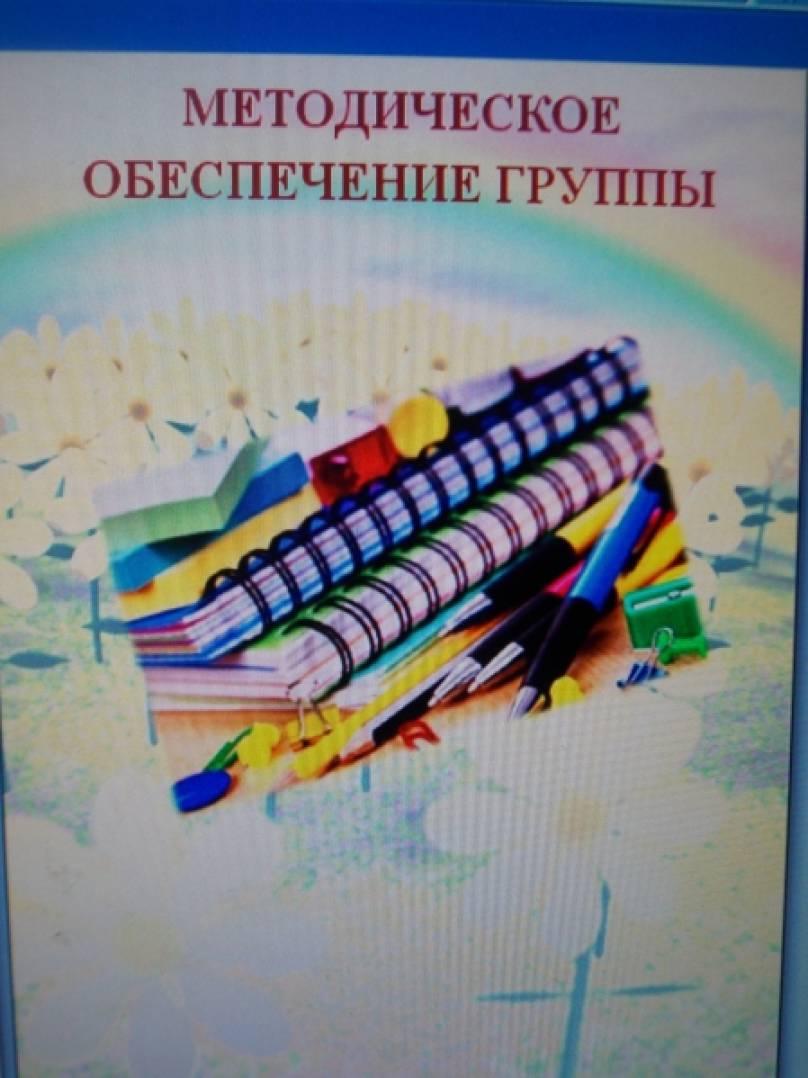 паспорт методического кабинета в доу по фгос образец - фото 4