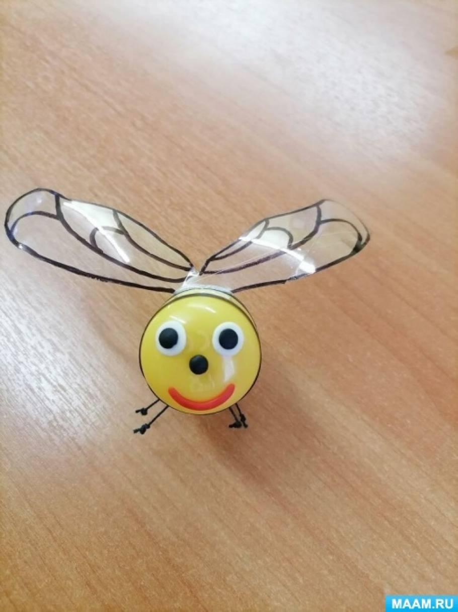 Мастер-класс для педагогов «Поделка из киндер-сюрприза «Весёлые пчёлки»