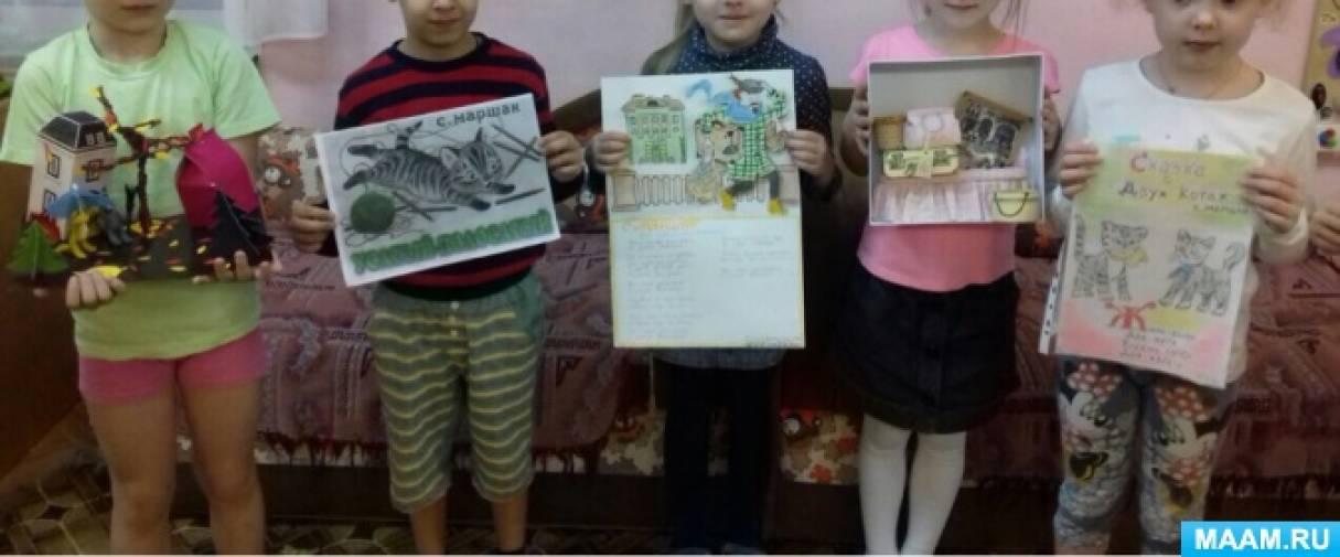 Фотоотчет «Конкурс рисунков и поделок на День рождения С. Я. Маршака в подготовительной группе»