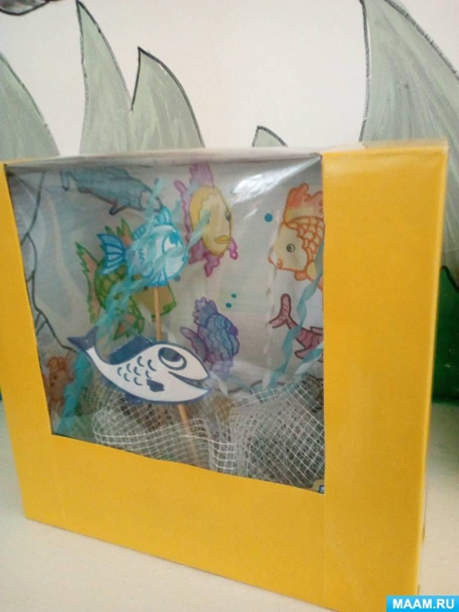 Мастер-класс по изготовлению «сухого аквариума» для детского сада