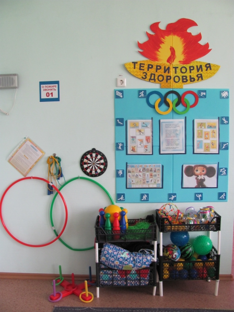 Центр здоровья в детском саду оформление своими руками