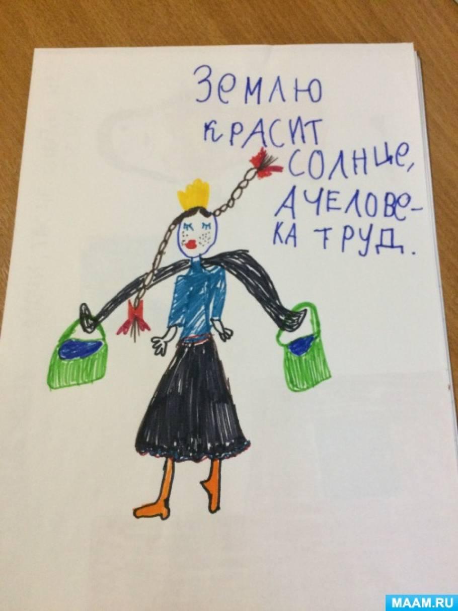 Конкурс пословиц в условиях детского санатория для детей 9–10 лет