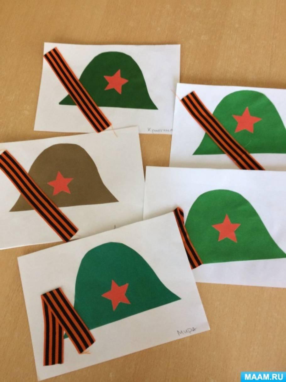 Аппликация «Солдатская каска» с детьми 3–4 лет