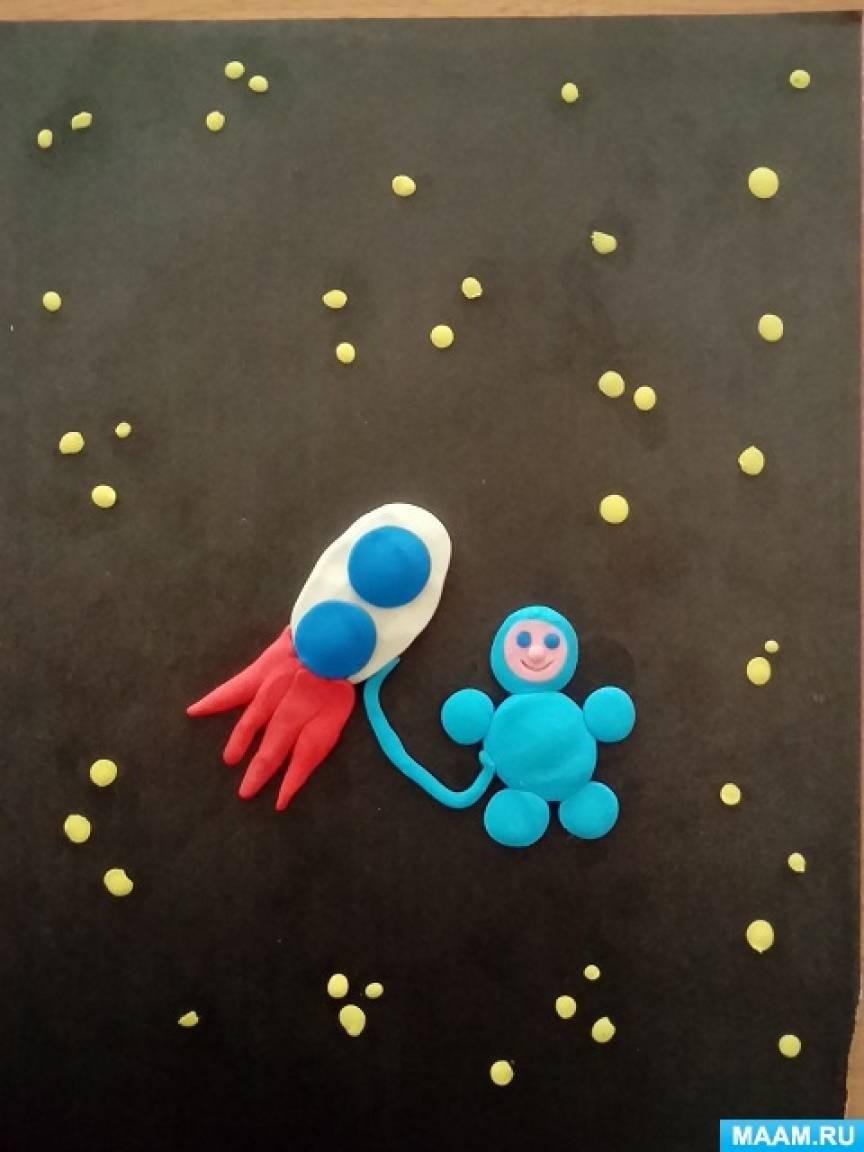 Конспект занятия по аппликации из пластилина «Космонавт и ракета» (старшая группа)