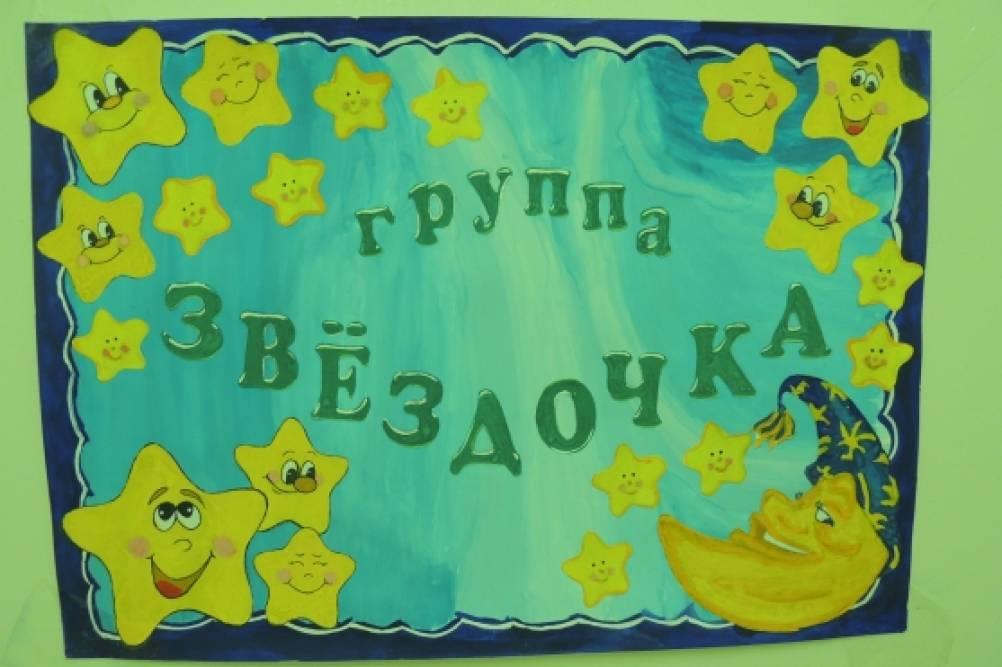 Фото как оформить группу детского сада Оформление групп в
