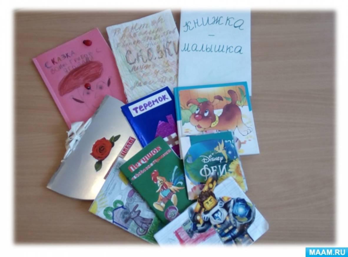 «Книжки-малышки». Конкурс семейных работ