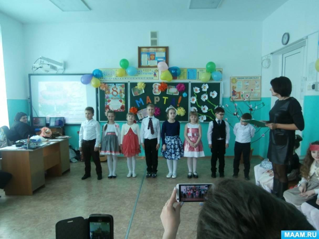 Праздник Женский день -8 марта в 1 классе