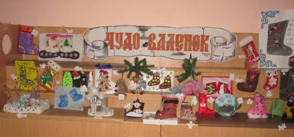 Выставка новогодних поделок «Чудо-валенок»