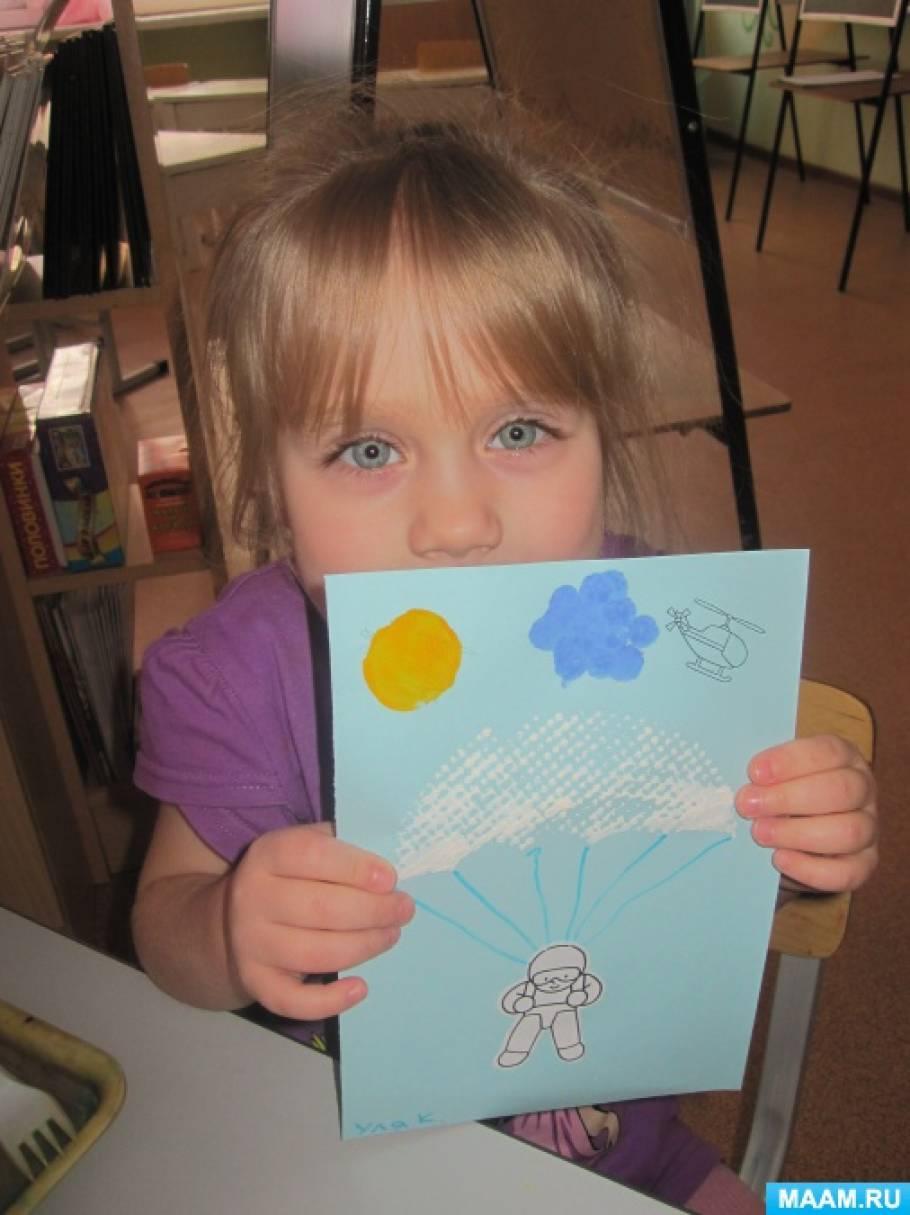 Конспект занятия по нетрадиционному рисованию с детьми младшего возраста «Отважные парашютисты»