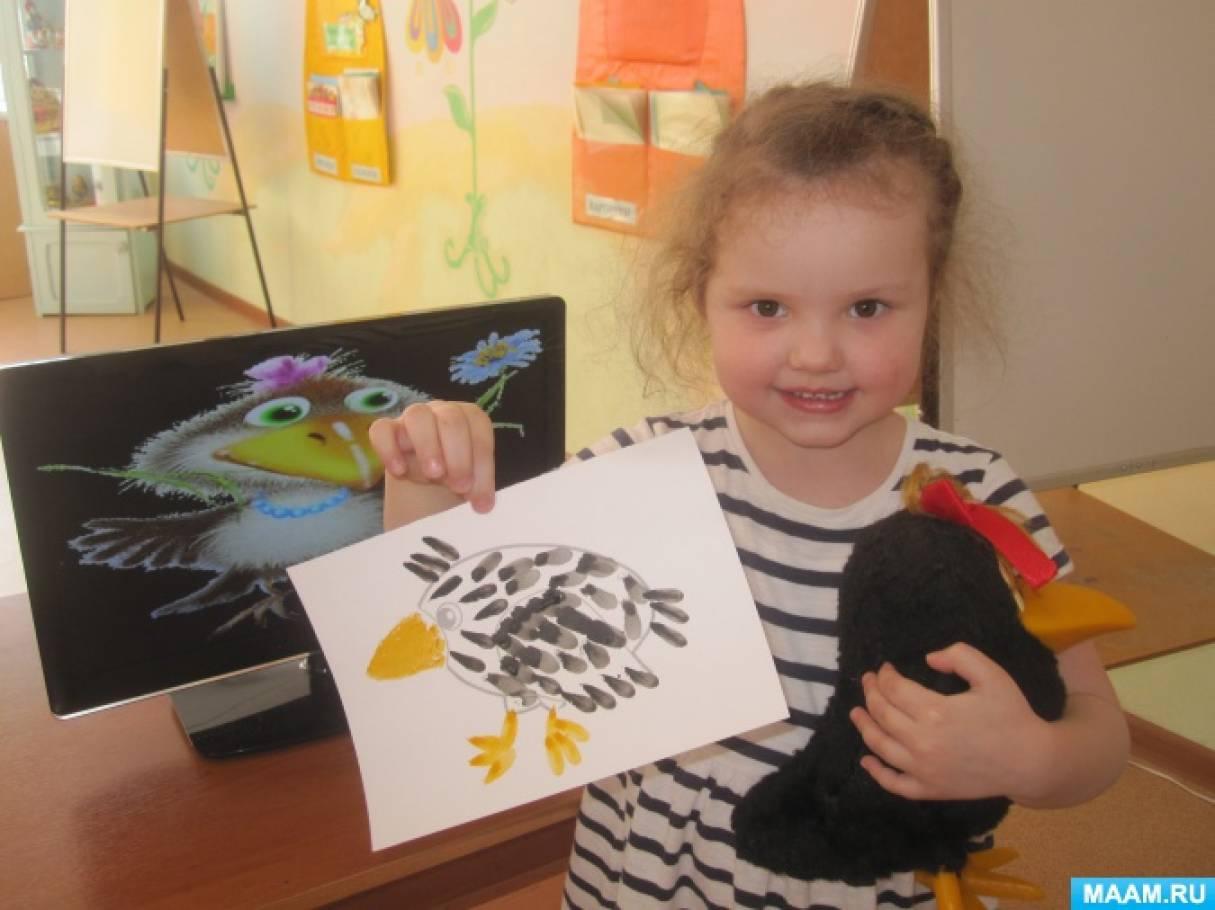 Рисование с детьми младшего дошкольного возраста «Портрет вороны» с использованием нетрадиционных техник