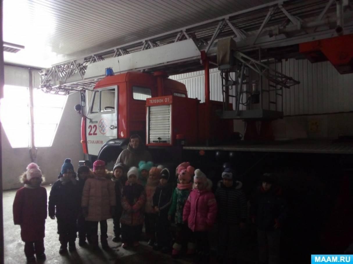Отчет об экскурсии в пожарную часть