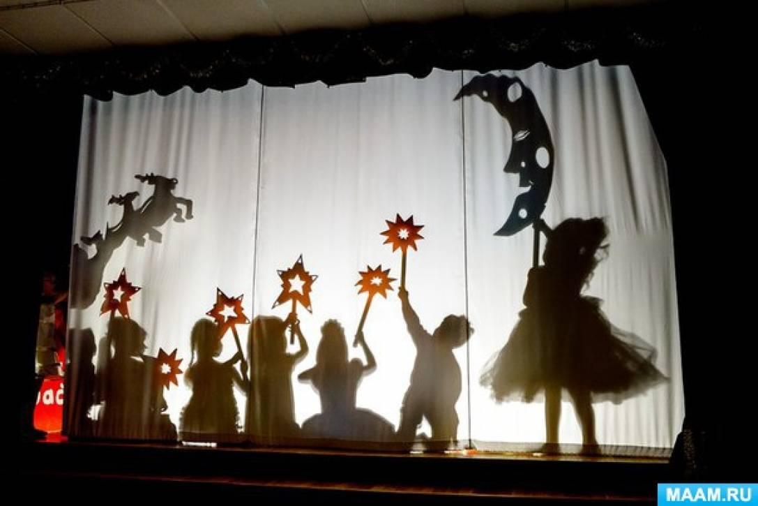 Теневой театр в детском саду