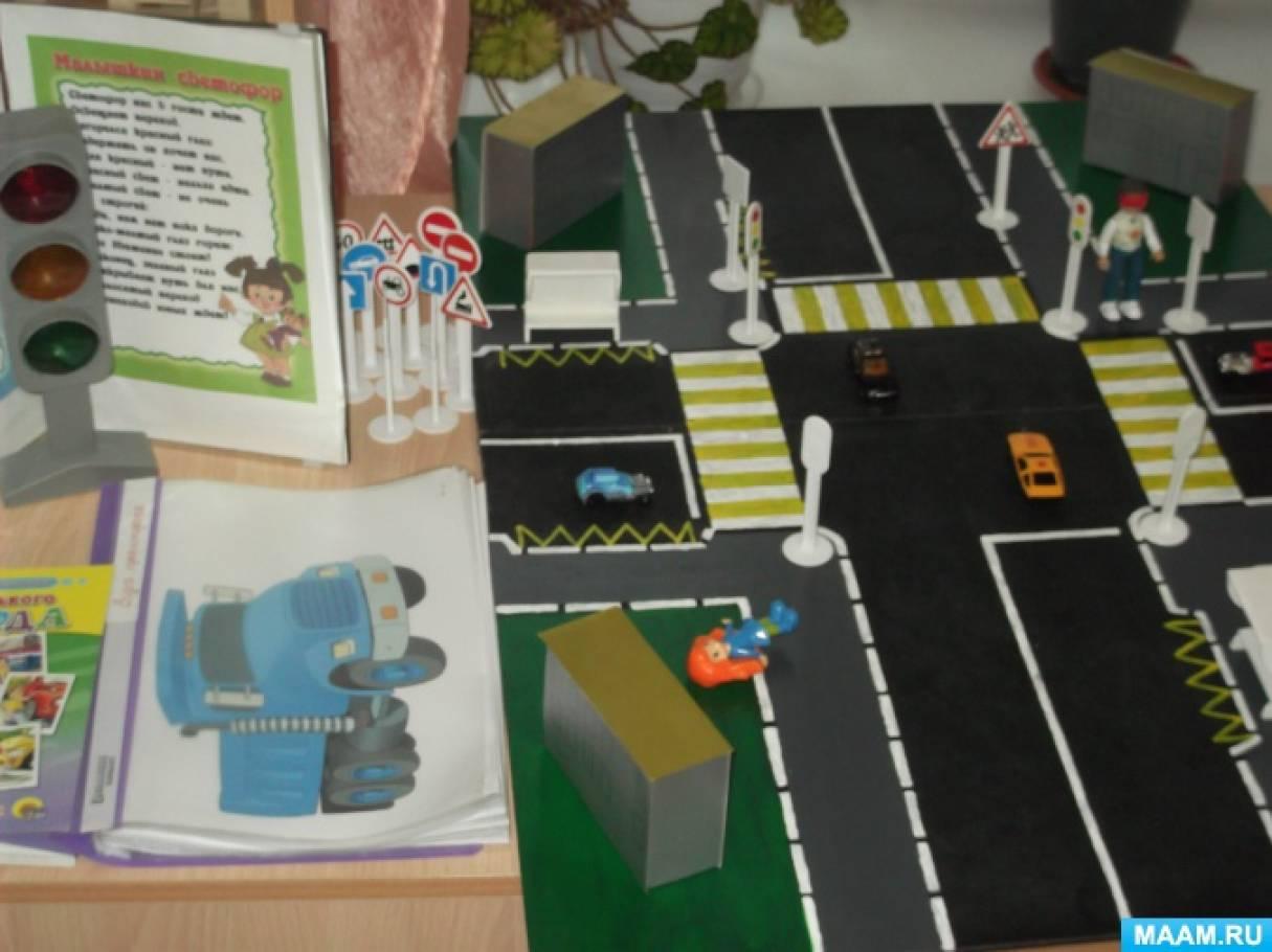 что поделать безопасность дорожного движения конспект такой макрос