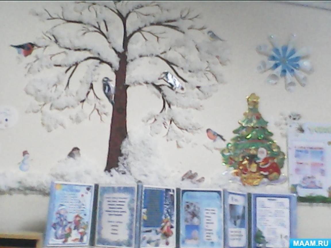 Оформление стены раздевалки «Зимушка-зима. Зимнее дерево»