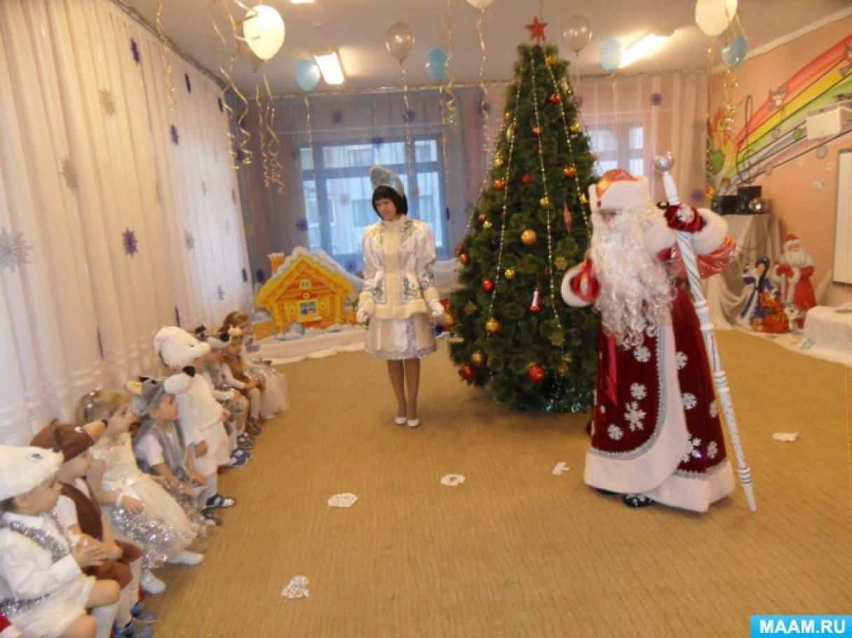 Сценарий новогоднего утренника в первой младшей группе детского сада