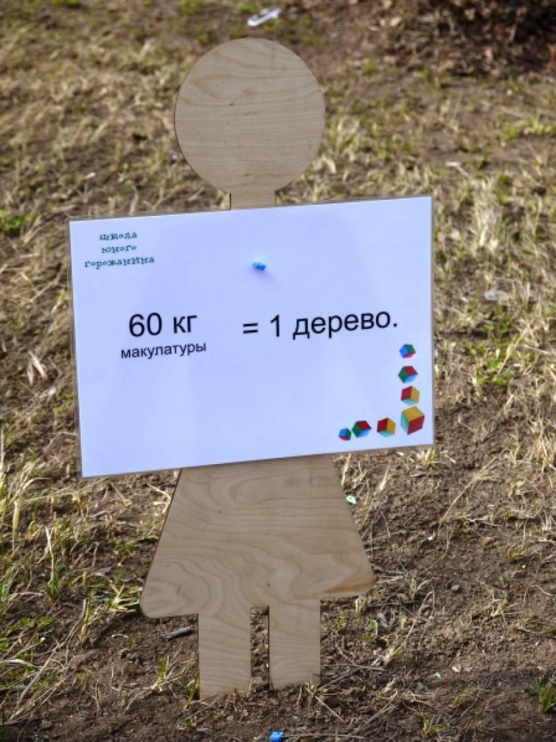 Стих для сбора макулатуры макулатура выезд красноярск