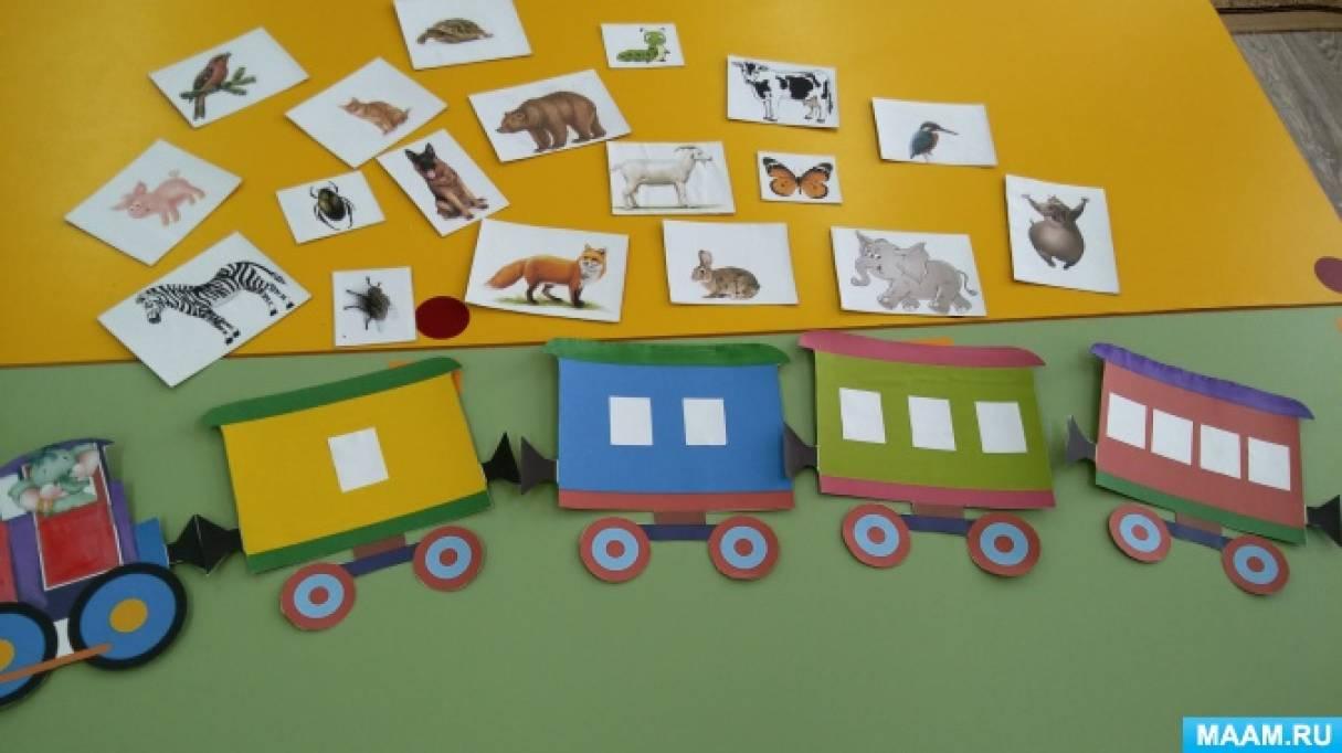 Дидактическая игра по обучению грамоте «Весёлый поезд»