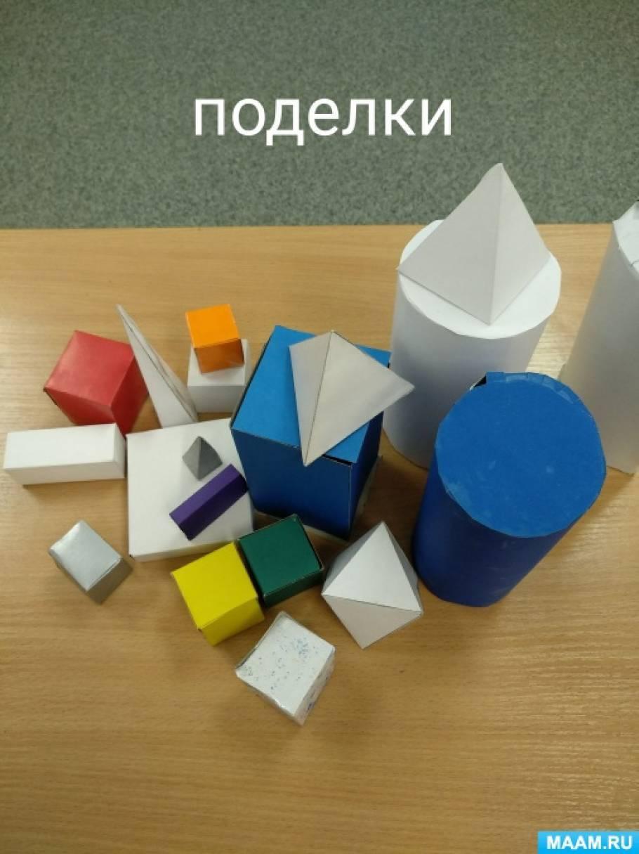 Наши поделки на внеурочной деятельности «Наглядная геометрия»