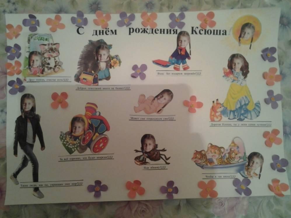Красивый плакат на День рождения подруге, сестре своими руками ... | 415x554