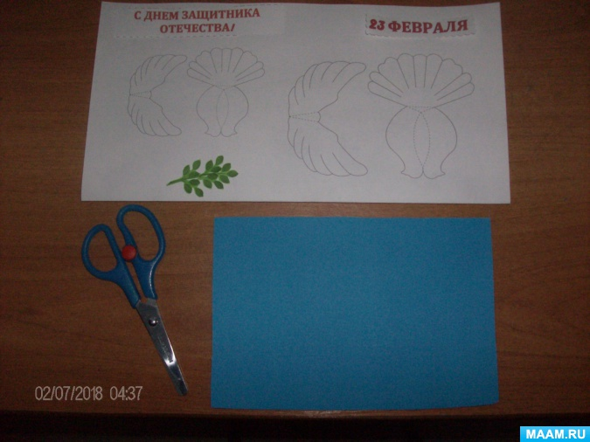 Мастер-класс «Поздравительная открытка на 23 февраля»