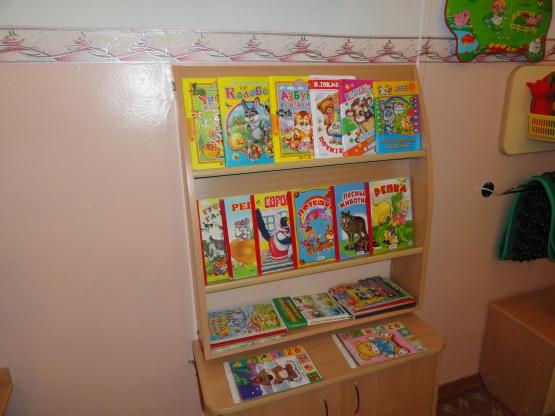 подробнее картинки для книжного уголка ранний возраст продаже квартир
