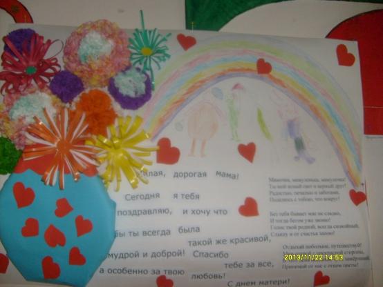 Смешные конкурсы на День матери для мам и детей в школе и