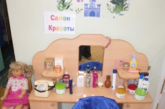 картинки в уголок парикмахерская для детского сада