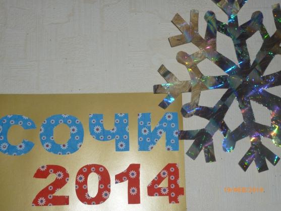 Репортаж из детского сада об Олимпийских играх