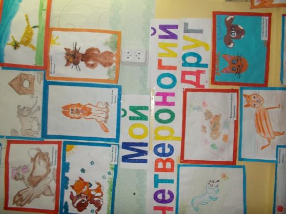 Выставки детских рисунков о животных