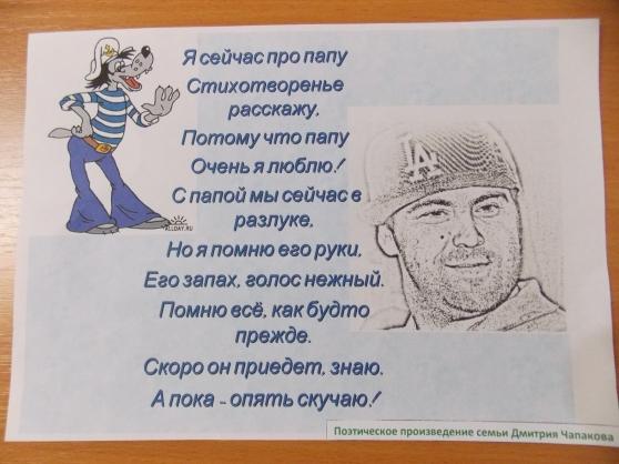 папа мой спортсмен стихотворение дополнительно подключать