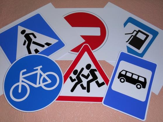 Наглядно-дидактическое пособие «Дорожные знаки»