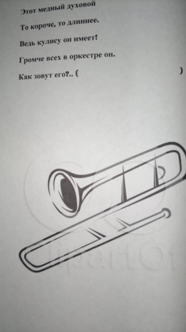 знакомство с музыкальными инструментами конспект