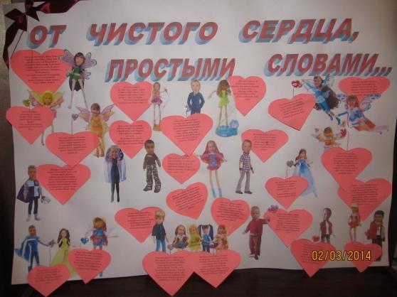 Стенгазеты на 8 марта в детском саду - МАСТЕРСКАЯ Жизни