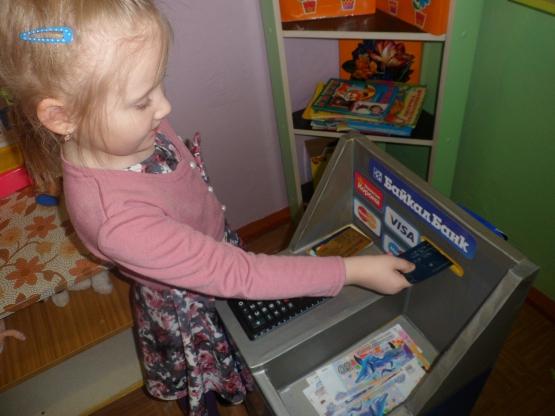 знакомство детей с семейным бюджетом