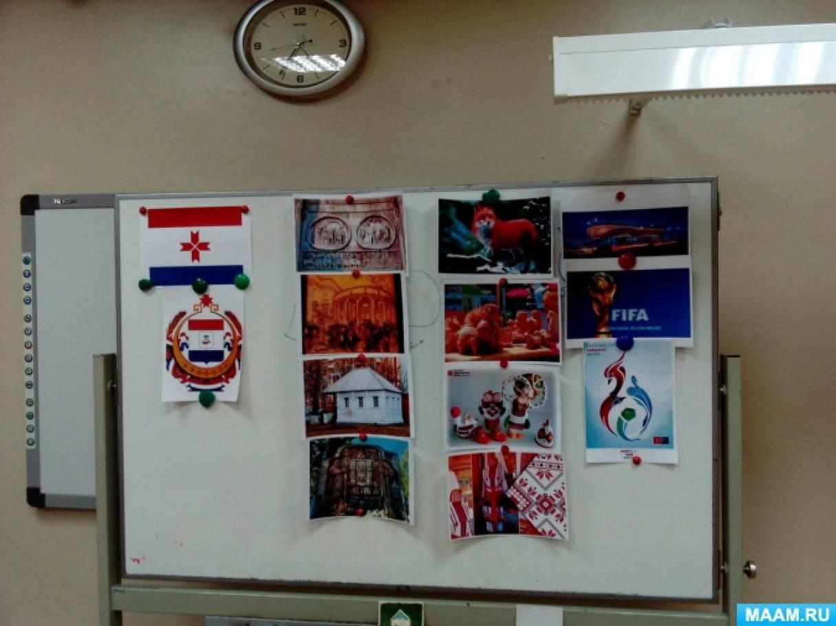 Конспект занятия по лепке из пластилина «Рельеф» для учащихся 2–3 классов