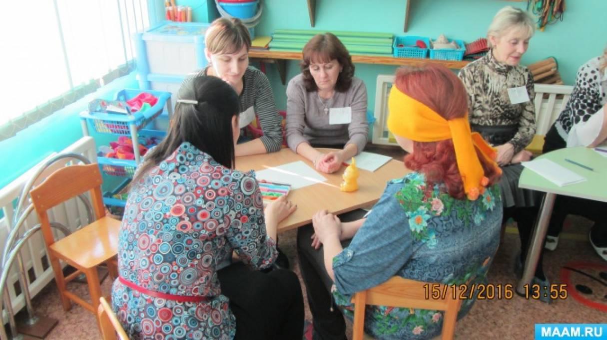 Тренинг «Толерантность» для педагогов дошкольных учреждений