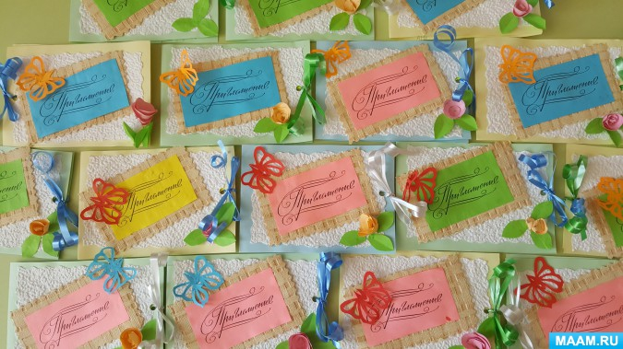 Надписями прикольные, пригласительные открытки в детском саду