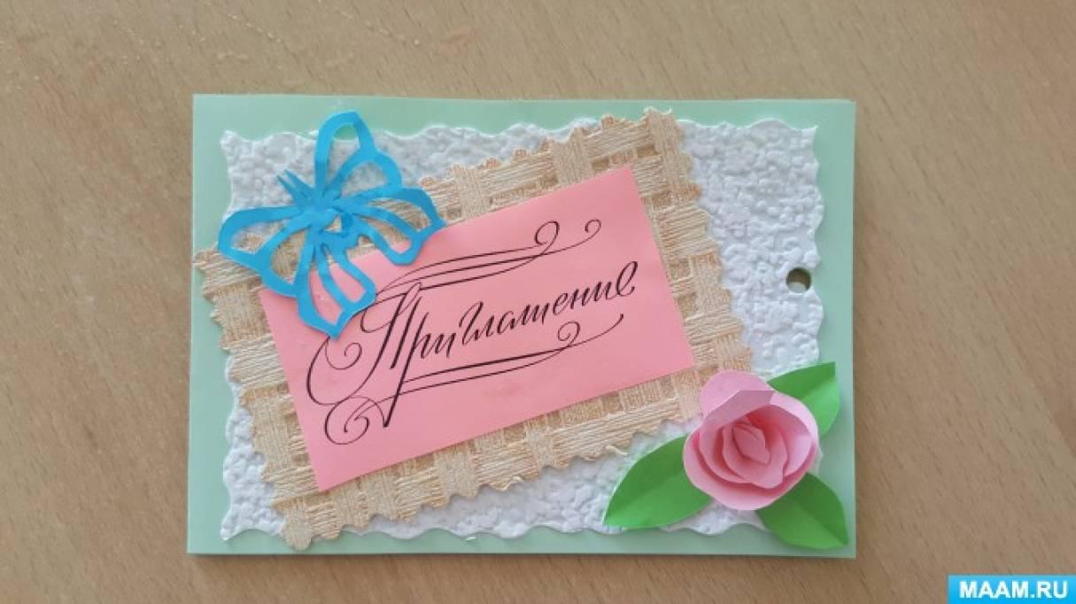Открытки цветами, открытка приглашение на выпускной в детском саду своими