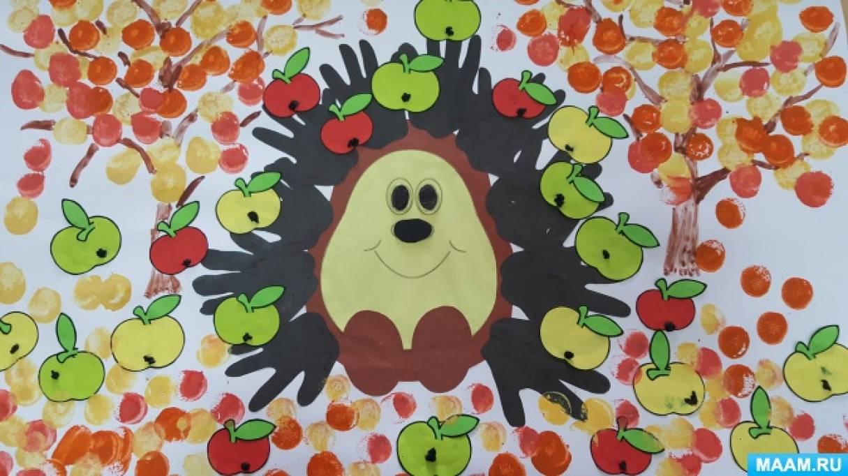 Детский мастер-класс. Коллективная работа «Ежик по лесу гулял, яблочки он собирал» (вторая младшая группа)