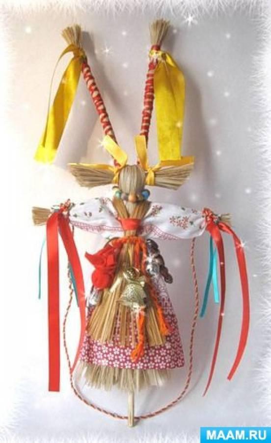 Мастер-класс «Обрядовая кукла Коза— символ жизненной силы»