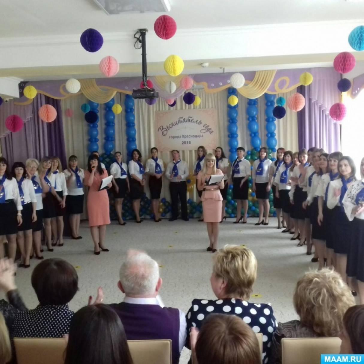 Фотоотчет об участии в конкурсе «Воспитатель года— 2018»