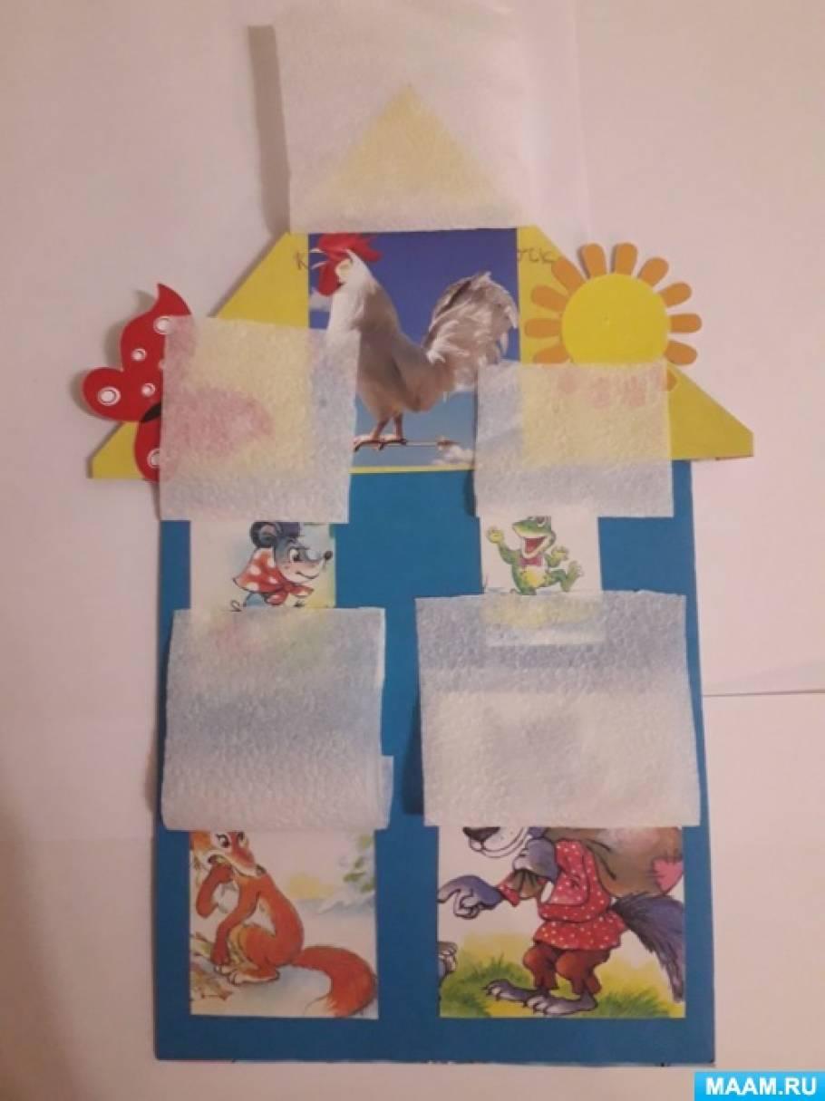 Игра «Кто в теремочке живет?» Дидактическое пособие своими руками (дыхательная гимнастика) для детей 3–4 лет