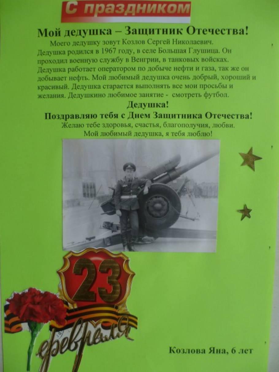 ❶Песня юных защитников отечества отчизну деды защищали|23 февраля мужчинам коллегам|Playlist of Soviet Choir - Ways of the Soldier | Melodlist | Online Songs & Music Playlists|200 years together alexander solzhenitsyn|}