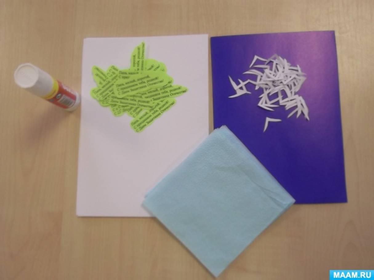 Мастер-класс по оригами «Открытка папе к Дню Защитника Отечества»